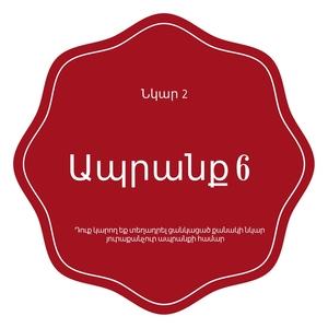 Ապրանք 6
